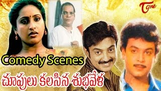 Chupulu Kalasina Subhavela || Back To Back Comedy Scenes ||  01 - NAVVULATV