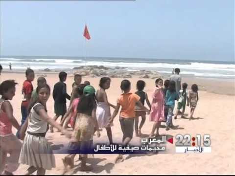 المغرب : مخيمات صيفية للأطفال ترفيه ورياضة