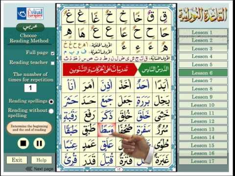 Al Noorania Lesson 6 - Learning to Read Arabic with Qaidah Al Nourania