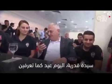 اكثر من رائع  رئيس وزراء تركيا يطلب يد بنت لشرطي على الهاتف ,, Prime Minister of Turkey