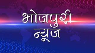 Today Bhojpuri News; 19 April 2019 Lok Sabha Polls news, headlines; एकदम टटका खबर भोजपुरियन के खातिर - ITVNEWSINDIA