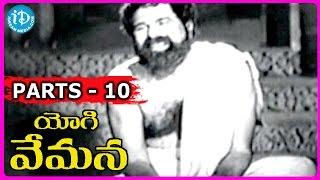 Yogi Vemana Full Movie Parts 10/10 || Chittor Nagaiah || Rajamma - IDREAMMOVIES