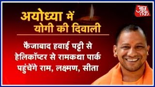 Yogi Adityanath-Led UP Govt's Grand Plans For Celebrating Diwali in Ayodhya - AAJTAKTV
