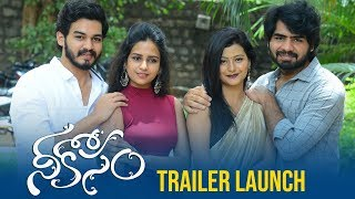 Nee Kosam Movie Trailer Launch | Tollywood News | TFPC - TFPC