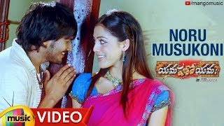 Noru Musukoni Full Video Song | Yamaho Yama Telugu Movie Songs | Sairam Shankar | Parvati Melton - MANGOMUSIC
