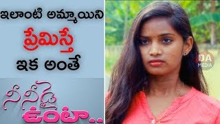"""Nee Needai Vunta"" Telugu Short Film by Nagaraju Valli - YOUTUBE"