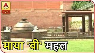 Inside visuals of Mayawati's new sprawling bungalow - ABPNEWSTV