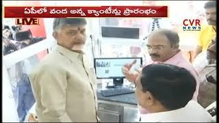 ఏపీలో వంద అన్న క్యాంటీన్లు ప్రారంభం : CM Chandrababu Naidu Open 100 Anna Canteens in AP   CVR News - CVRNEWSOFFICIAL