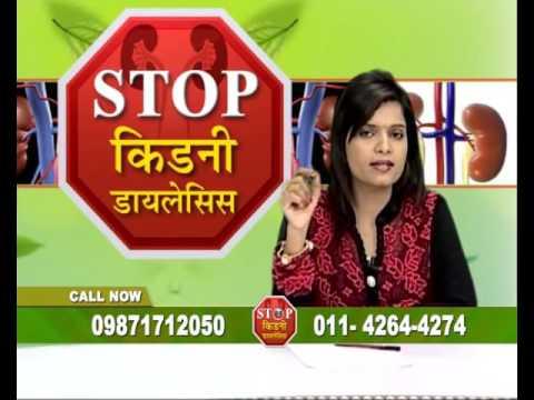 Ayurvedic Medicine for Kidney Failure in Delhi
