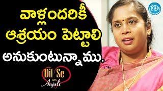వాళ్లందరికీ ఆశ్రయం పెట్టాలి అనుకుంటుంన్నాను. - Erram Poorna Shanthi | Dil Se With Anjali - IDREAMMOVIES