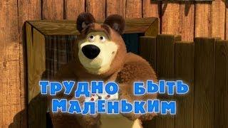 Маша и Медведь : Трудно быть маленьким (Серия 35)