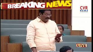ఎపి అసెంబ్లీ..   Assembly monsoon session 2018 LIVE | To Discuss Key Issues | CVR NEWS - CVRNEWSOFFICIAL
