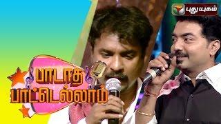 Padatha Patellam 03-10-2015 PuthuYugam TV Show