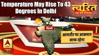 Twarit Mausam: Temperature may rise to 43 degrees in Delhi - ABPNEWSTV