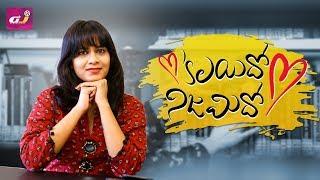 Kalayido Nijamido Telugu Short Film || GJ Productions || - YOUTUBE