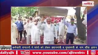 video : कर्मचारी संगठनों ने मांगो को लेकर प्रधानमंत्री व मुख्यमंत्री के नाम सौंपा ज्ञापन