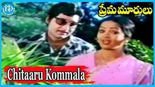 Chitaaru Kommala Song - Prema Murthulu Movie Songs - Sobhan Babu, Lakshmi, Chakravarthy Songs - IDREAMMOVIES