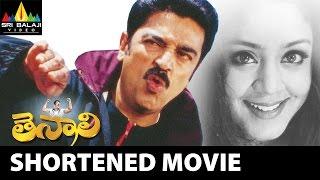 Thenali Telugu Short Movie | Kamal Haasan, Jyothika, Meena, Devyaani | Sri Balaji Video - SRIBALAJIMOVIES