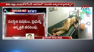 Woman Tried to End her life | Kadapa Dist | CVR News - CVRNEWSOFFICIAL