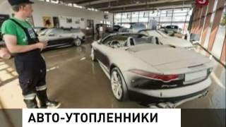 Авто-утопленники