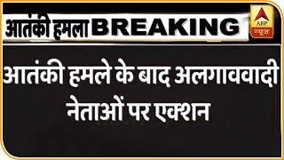 J&K administration withdraws security of 5 separatist - ABPNEWSTV