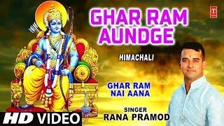 Ghar Ram Aundge I Himachali Ram Bhajan I RANA PRAMOD I Full HD Video Song I Ghar Ram Nai Aana - TSERIESBHAKTI