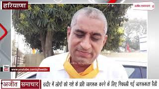 video : Radaur में लोगों को नशे के प्रति जागरूक करने के लिए निकाली गई Awareness Rally
