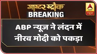 Exclusive: ABP News Tracks Down Fugitive Nirav Modi | ABP News - ABPNEWSTV
