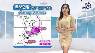 [날씨정보] 07월 17일 11시 발표