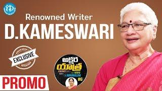 Renowned Writer D Kameswari Exclusive Interview - Promo    Akshara Yatra With Mrunalini #6 - IDREAMMOVIES