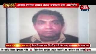 Arvind Kejriwal पर 'मिर्ची अटैक' की Inside Story - AAJTAKTV