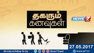 Ulavu Parvai 28-05-2017 News7 Tamil Program – Documentary about layoffs in IT companies