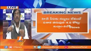 TRS Leader Vivek Speaks To Media Over HCA Controversy | iNews - INEWS