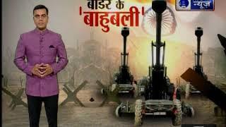 भारतीय सेना का 'शक्ति-प्रदर्शन': इंडियन आर्मी की तोपों ने दागे गोले - ITVNEWSINDIA