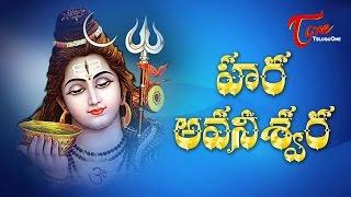 Hara Avaneeswara | Karthika Masam Special Songs - TELUGUONE