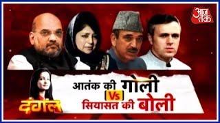 Kashmir में  आतंक की गोली vs सियासत की बोली, Amit Shah और Mehbooba Mufti में शब्दों का वार | दंगल - AAJTAKTV