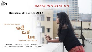 Edhey Oka Life Telugu Short Film 2018    English subtitles    ABC-G-NNN Media, Madhav, Rahul viru - YOUTUBE