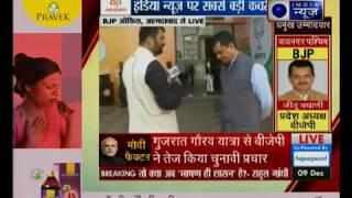 गुजरात चुनाव 2017 Phase1: अहमदाबाद में BJP ऑफिस से देखिये पार्टी की स्ट्रैटर्जी दीपक चौरसिया के साथ - ITVNEWSINDIA