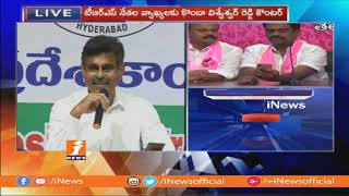 MP Konda Vishweshwar Reddy Strong Counter To TRS Marri Janardhan Reddy Allegations | iNews - INEWS