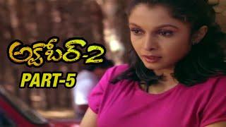 October 2 Full Movie | Part 5 | Anand Babu | Prithvi Raj | Ramya Krishna | Madhu Bala - MANGOVIDEOS