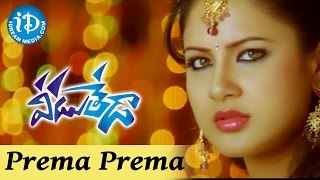 Veedu Theda Movie - Prema Prema Video Song || Nikhil Siddarth, Pooja Bose || Chakri - IDREAMMOVIES