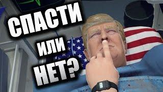 Будущее США в наших руках! | Дональд Трамп DLC Surgeon Simulator