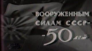 Советский киножурнал 1968 года