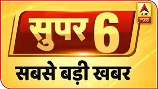 RSS mocks BJP over Ayodhya Ram mandir | Super 6 - ABPNEWSTV