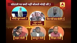 Congress will have to answer questions being raised in PNB scam, says Ram Madhav, BJP - ABPNEWSTV