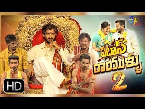 Patas | 5th August 2017 | Pedarayudu Movie Spoof | Full Episode 523 | ETV Plus | cinevedika.com