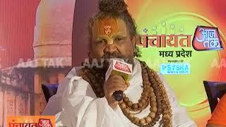 नर्मदा, गाय और वृक्षारोपण पर शिवराज सिंह चौहान ने धोखा दिया: Computer Baba   #PanchaayatAajTak - AAJTAKTV