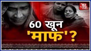 Amritsar हादसे से सभी ने झाड़ा पलड़ा, आखिर इन 60 मौतों का कसूरवार कौन ? - AAJTAKTV