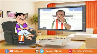 Dada Satires On Congress MLA Komatireddy Venkat Reddy | Pin Counter | iNews - INEWS
