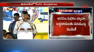 AP CM Chandrababu Naidu Speech LIVE | Public Meeting in Tirupati | CVR News - CVRNEWSOFFICIAL